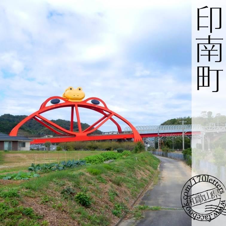 地方発170便_株式会社 地域科学研究所|かえる橋(印南町)-挑戦 ...
